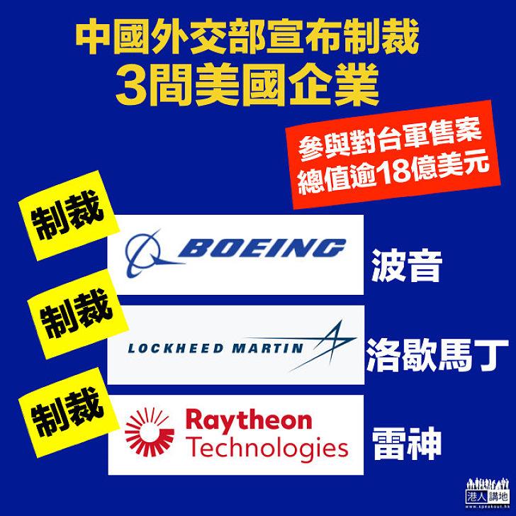【維護國家利益】中國制裁3間美國企業 外交部:洛歇馬丁、波音、雷神參與對台軍售
