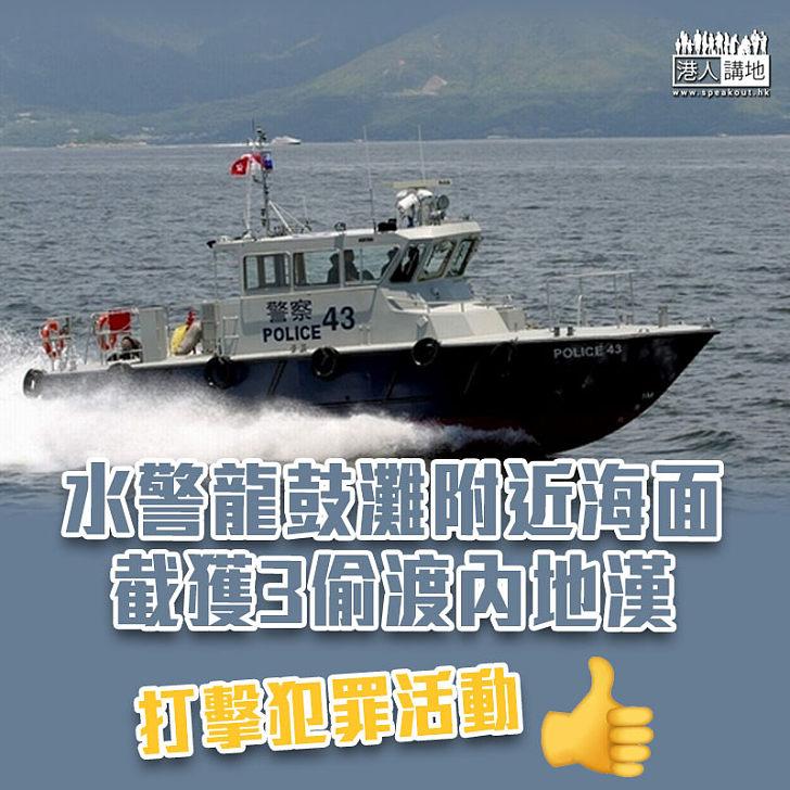 【打擊犯罪】水警龍鼓灘附近海面截獲3偷渡內地漢
