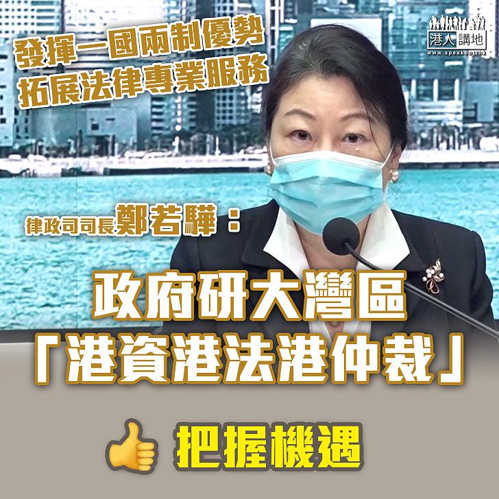 【把握機遇】鄭若驊:研大灣區「港資港法港仲裁」