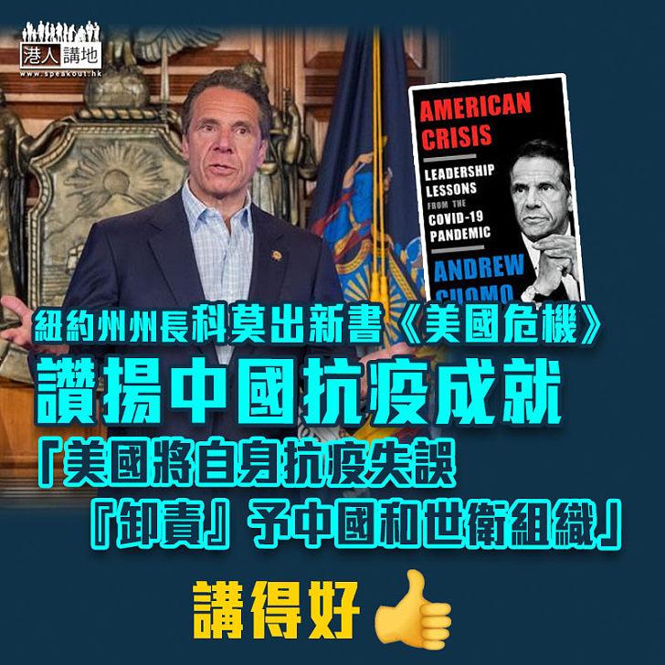 【高下立見】紐約州州長新書中讚揚中國抗疫成就 外交部:說得很好!