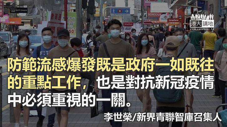 捱過流感難關 加快香港在新冠疫情的康復速度