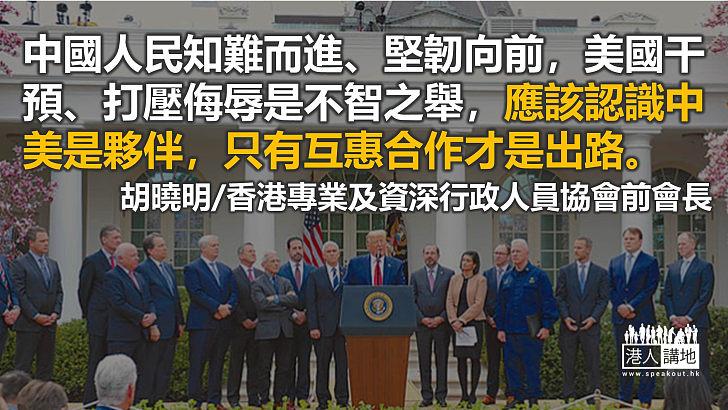 中國不畏霸權 美國須看清現實
