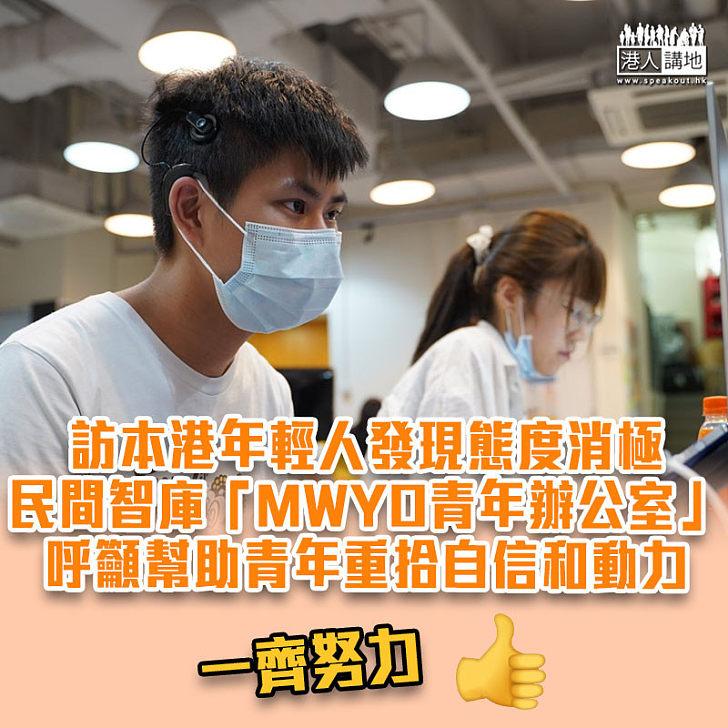 【青年聲音】訪本港年輕人發現態度消極 民間智庫籲幫助青年重拾自信和動力