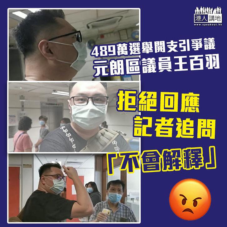 【迴避記者】拒絕回應「天價」選舉開支 王百羽:沒甚麼好解釋