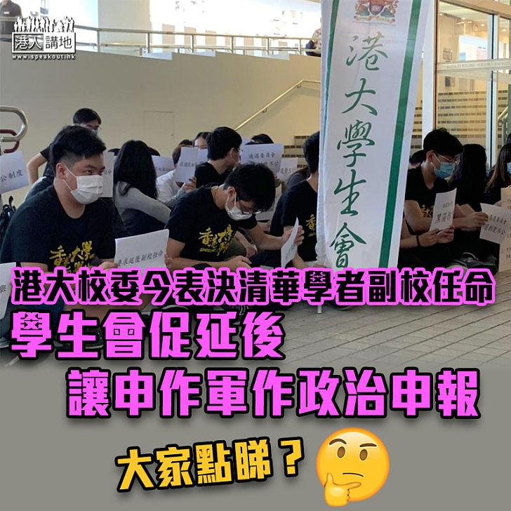 【唯才是用】港大校委今表決清華學者副校任命 學生會促延後讓申作軍作政治申報
