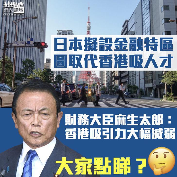 【野心勃勃】日本擬設金融特區圖取代香港  麻生太郎:香港吸引力正大幅減弱