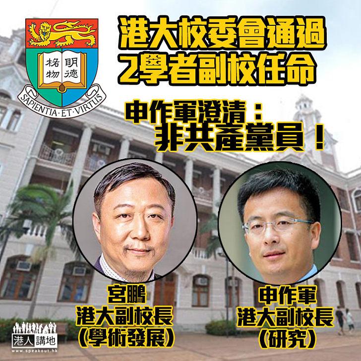 【最新消息】港大校委會通過申作軍及宮鵬副校任命