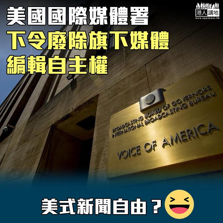 【美式新聞自由】美國國際媒體署下令廢除旗下媒體編輯自主權