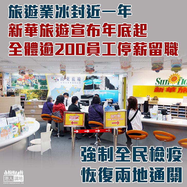 【冰封時期】新華旅遊宣布年底起全體逾200員工停薪留職