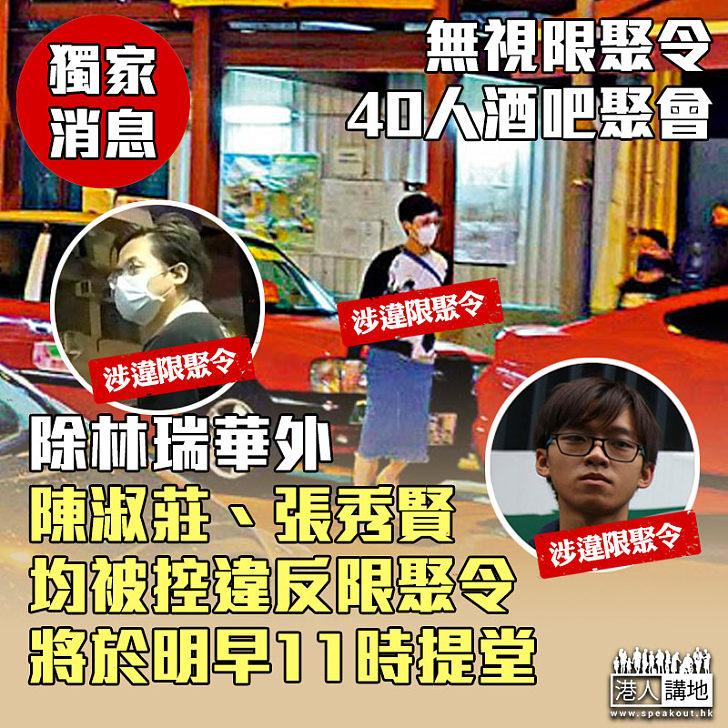 【獨家消息】除林瑞華外、陳淑莊及張秀賢均被控違反限聚令、將於明早11時提堂