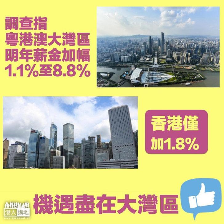 【發展機遇】調查指粵港澳大灣區明年薪金加幅為1.1至8.8%、惟香港僅1.7%至1.8%
