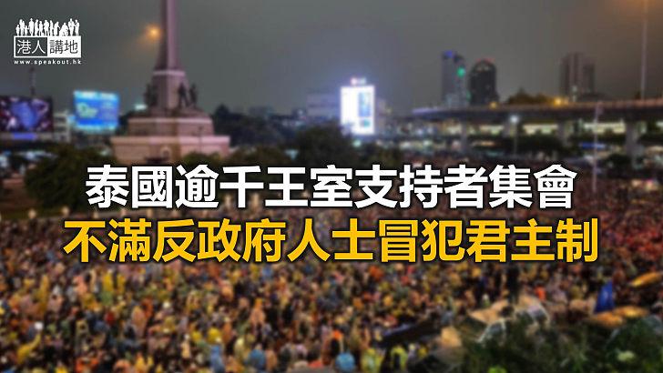 【焦點新聞】泰國國會一連兩日開會商討局勢 總理巴育拒絕下台