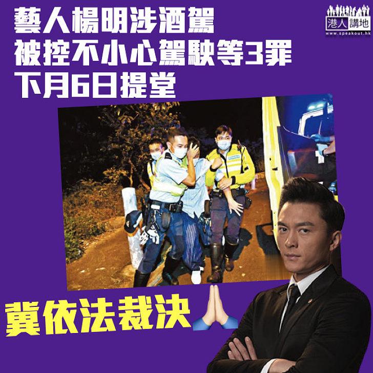 【撐警藝人】楊明涉酒駕被控3罪 下月6日提堂