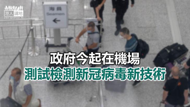 【焦點新聞】政府今起在機場展開兩種病毒測試技術並行採樣