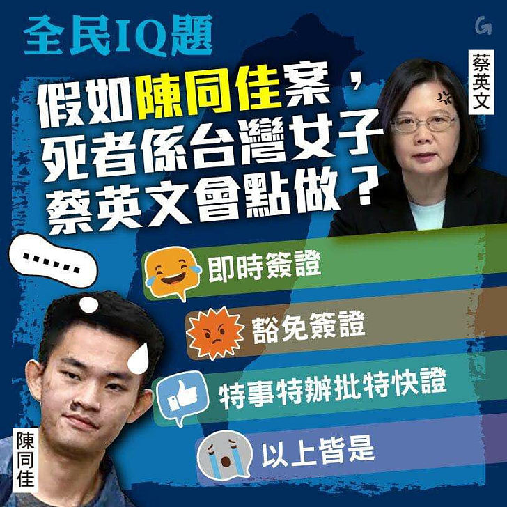 【今日網圖】全民IQ題:假如陳同佳案,死者係台灣女子,蔡英文會點做?