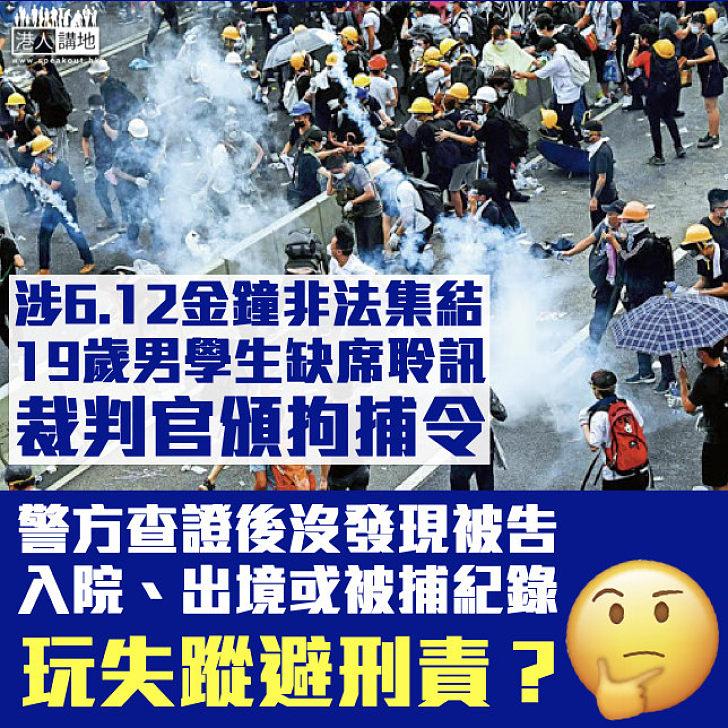 【黑暴運動】19歲男學生涉非法集結案缺席聆訊 官頒拘捕令