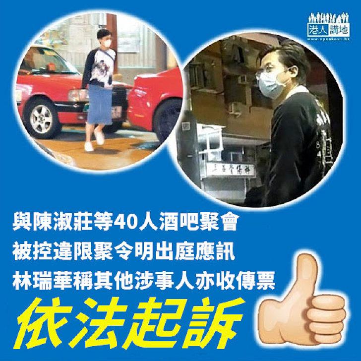 【依法起訴】與陳淑莊等40人酒吧聚會 林瑞華涉違限聚令明出庭應訊