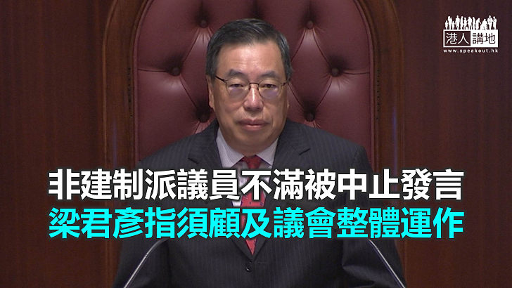 【焦點新聞】梁君彥:立法會會期所剩無幾 望議員珍惜時間