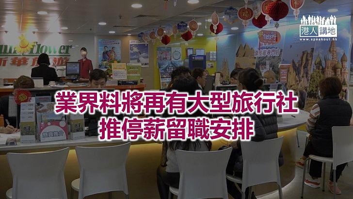 【焦點新聞】新華旅遊要求員工12月起停薪留職