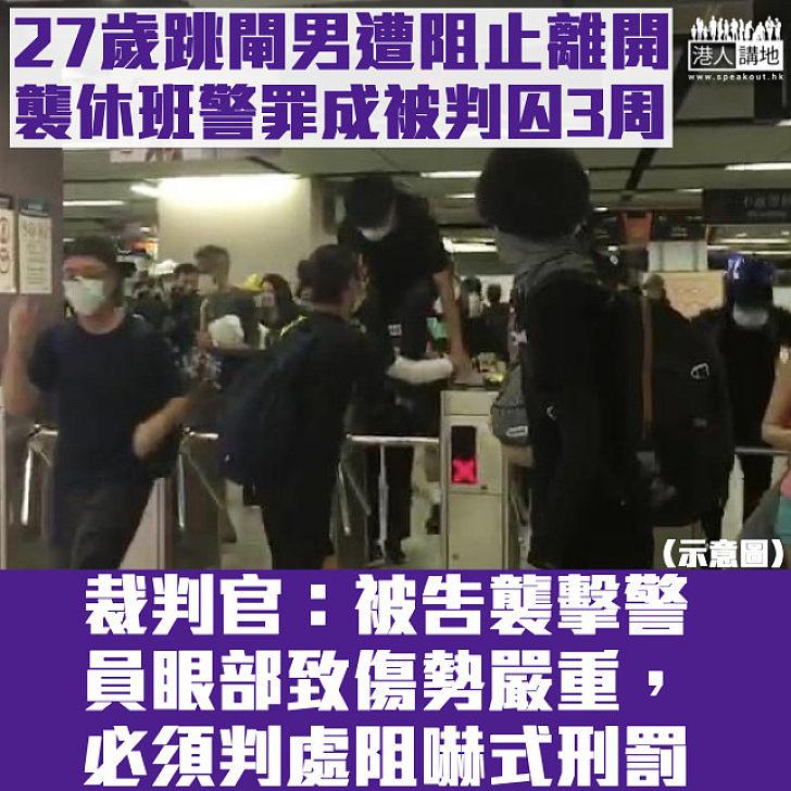 【黑暴運動】27歲跳閘男遭阻止離開 襲休班警罪成囚3周