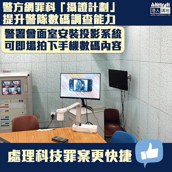 【打擊科技罪案】網罪科推「攝證計劃」  提升警隊數碼調查能力