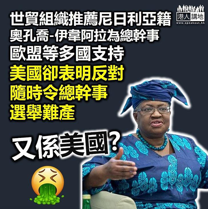 【癱瘓世貿】世貿組織推薦尼日利亞奧孔喬-伊韋阿拉為新任總幹事 美國表明反對