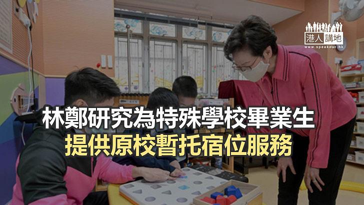 【焦點新聞】特首到訪特殊學校和幼稚園 視察服務提供情況