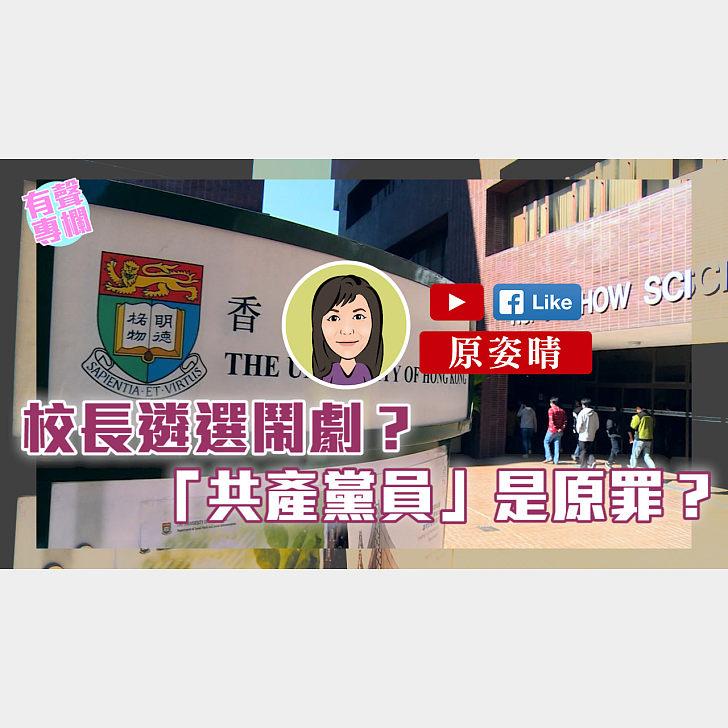【短片】【有聲專欄】原姿晴:校長遴選鬧劇 ?「共產黨員」是原罪?
