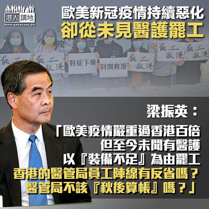【失職醫護】歐洲新冠疫情比香港嚴重得多 從未見當地醫護罷工 梁振英:「醫管局員工陣線有反省嗎?」