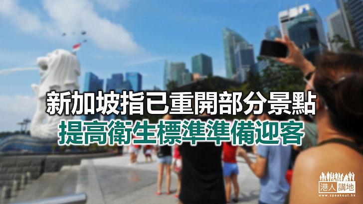 【焦點新聞】新加坡指暫未有與香港「旅遊氣泡」安排的進一步資料