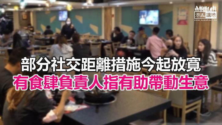 【焦點新聞】今起食肆可最多6人一枱 營業時間放寬至凌晨2點