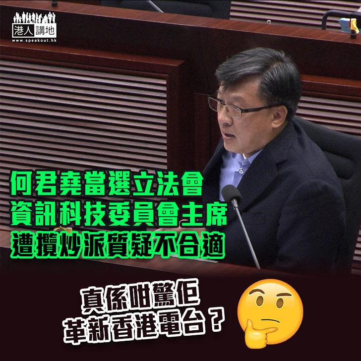 【議會亂象】何君堯當選立法會資訊科技委員會主席 強調成績比攬炒派「更加實質」