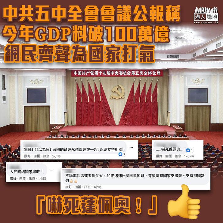 【令人鼓舞】中共五中全會會議公報稱今年GDP料破100萬億 網民:嚇死蓬佩奧!