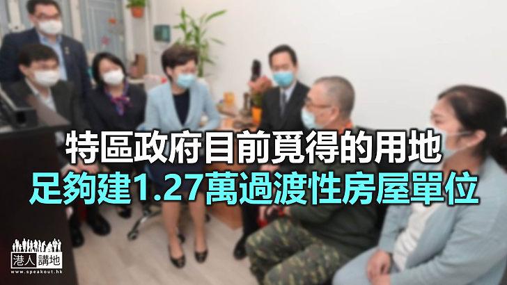 【焦點新聞】林鄭月娥探訪深水埗南昌街過渡性房屋項目住戶
