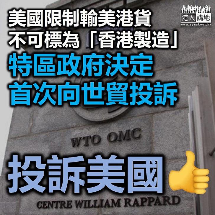 【正式投訴】美國限制港貨不可標為「香港製造」 特區政府決定向世貿投訴