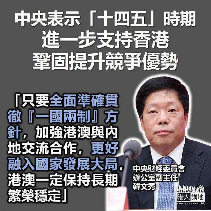 【仍然支持】中央財經委:將支持香港鞏固提升競爭優勢