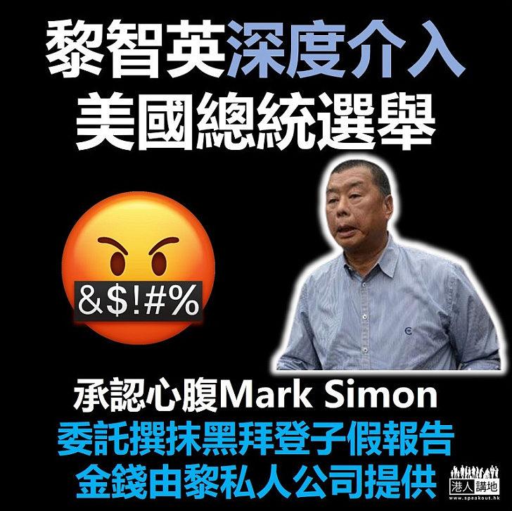 【恐怖肥佬】黎智英承認出資由「心腹」Mark Simon出手 委託撰寫針對拜登兒子醜聞造假報告