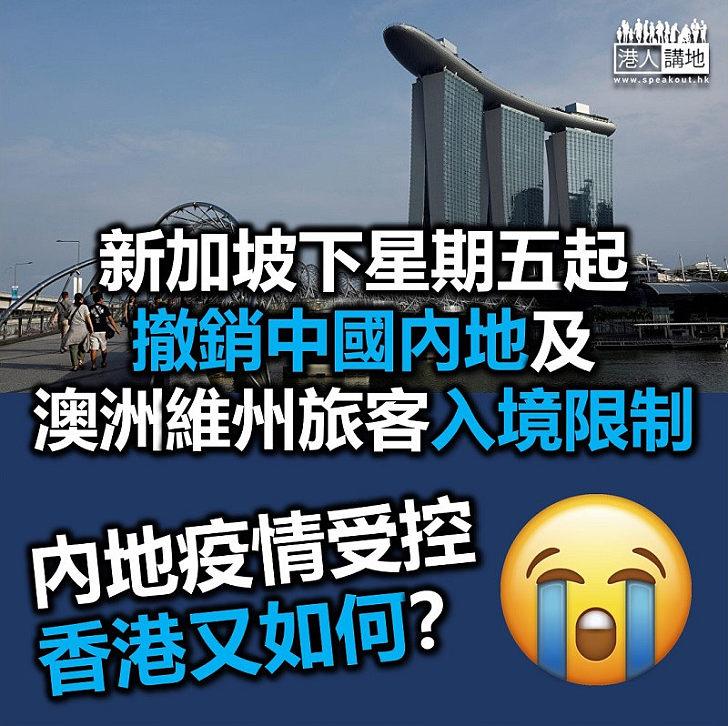 【經濟復甦】新加坡下星期五起撤銷中國內地及澳洲維州旅客入境限制