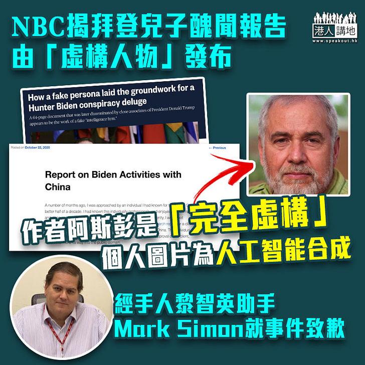 【生安白造】NBC揭拜登兒子醜聞報告由「虛構人物」發布 經手人黎智英助手Mark Simon就事件致歉