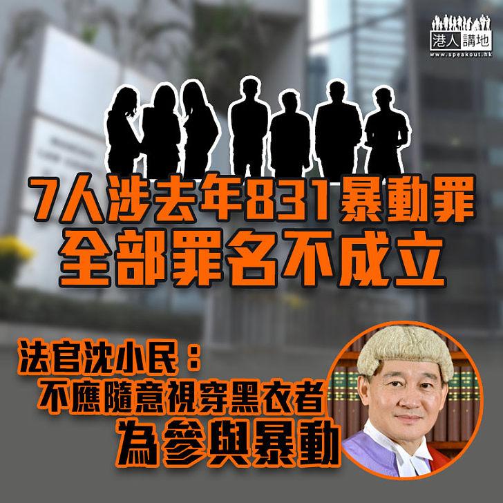 【黑暴運動】7人涉去年831暴動罪名不成立 法官:不應隨意視穿黑衣為參與暴動