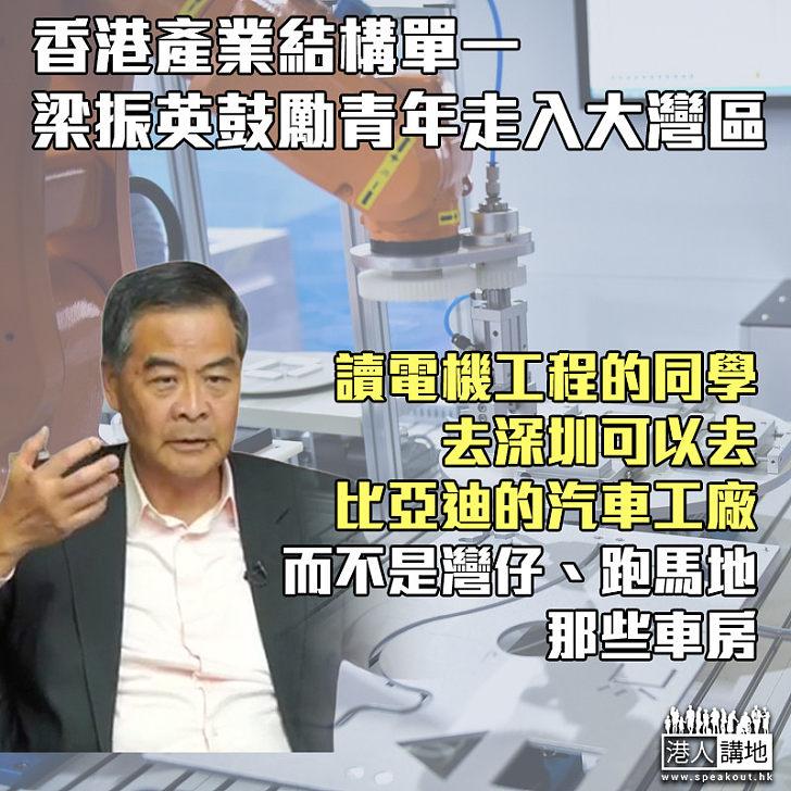 【學以致用】香港產業結構單一 梁振英鼓勵青年走入大灣區:讀電機工程的同學、去深圳可以去比亞迪的汽車工廠、而不是灣仔、跑馬地那些車房
