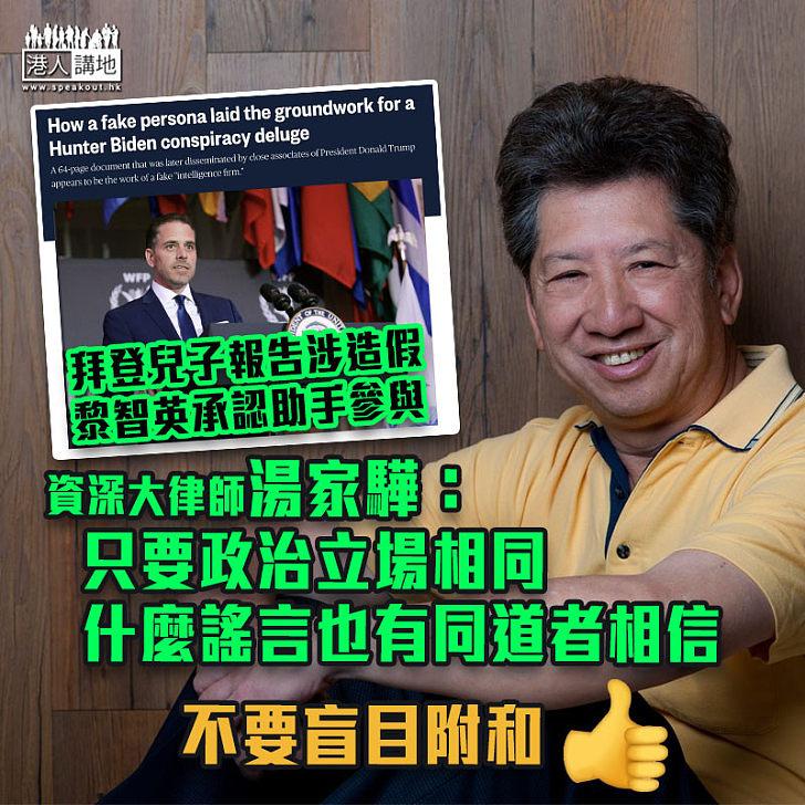 【報告造假】湯家驊:只要政治立場相同 什麼謠言也有同道者相信