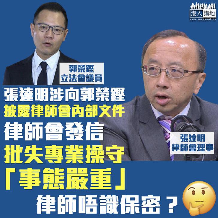 【事態嚴重】張達明涉向郭榮鏗披露律師會內部文件 律師會發信批失專業操守