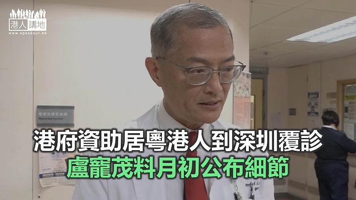 【焦點新聞】盧寵茂:有信心內地醫生水平與香港醫生接近