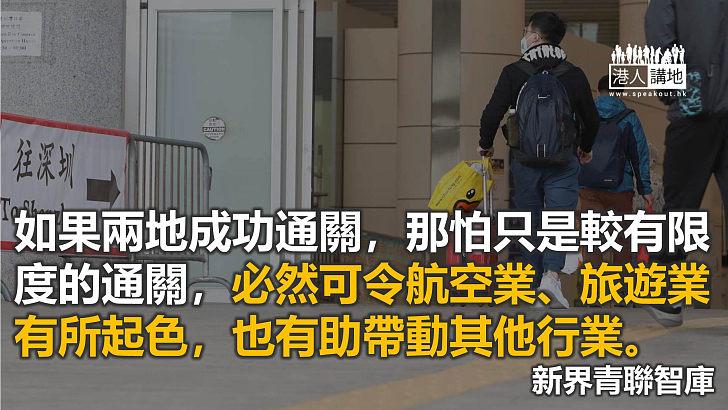 注入內地的經濟活力 讓香港重回正軌