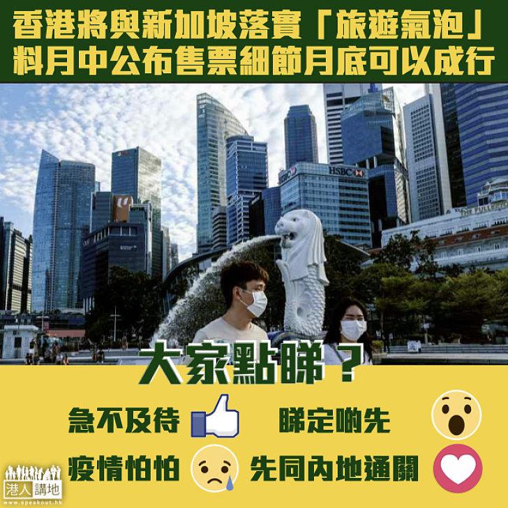 【港人外遊曙光】香港將與新加坡落實「旅遊氣泡」 邱騰華:可望月中公布售票細節、月底便能成行