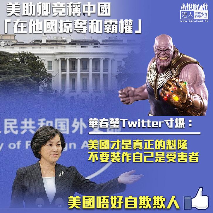 【自欺欺人】美助卿竟稱中國「在他國掠奪和霸權」 華春瑩寸爆:美國才是真正的魁隆