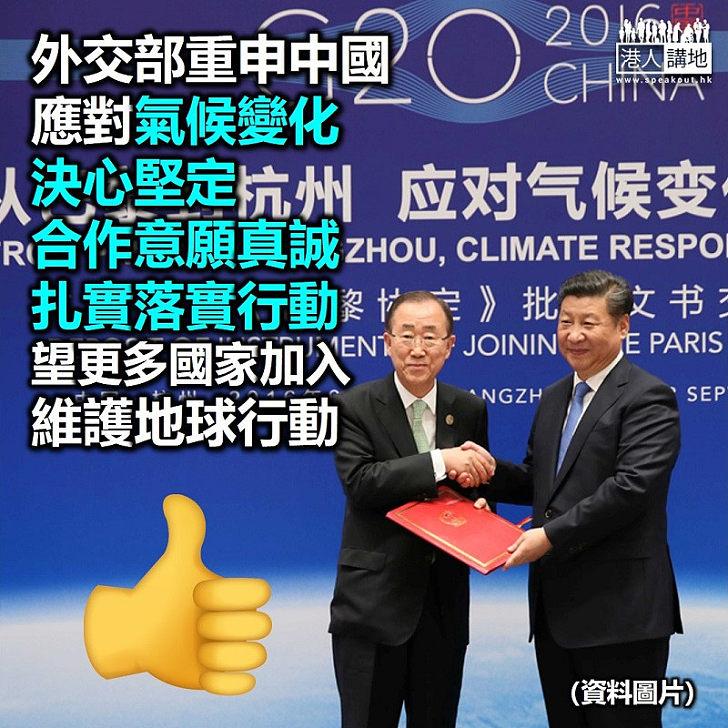 【堅決改善環境】外交部重申中國應對氣候變化決心堅定