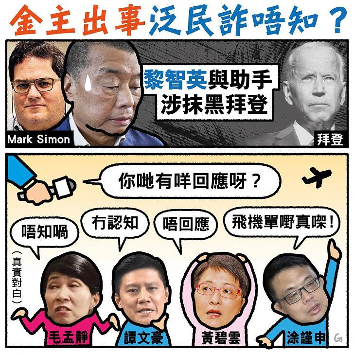 【今日網圖】金主出事泛民詐唔知?