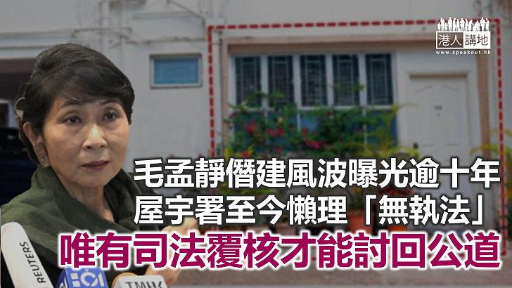【鐵筆錚錚】屋宇署僭建「不執法」 司法覆核在所難免